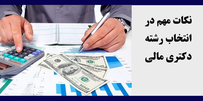 مشاوره انتخاب رشته دکتری مالی
