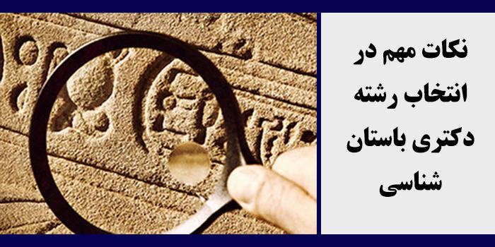 مشاوره انتخاب رشته دکتری باستانشناسی