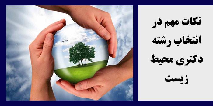 مشاوره انتخاب رشته دکتری محیطزیست