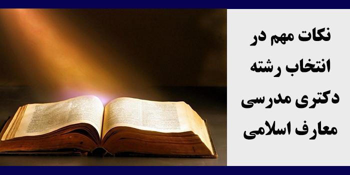 مشاوره انتخاب رشته دکتری مدرسی معارف اسلامی