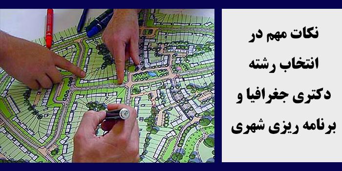 مشاوره انتخاب رشته دکتری جغرافیا و برنامه ریزی شهری