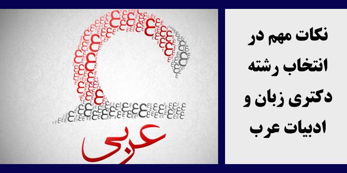 مشاوره انتخاب رشته دکتری زبان و ادبیات عرب