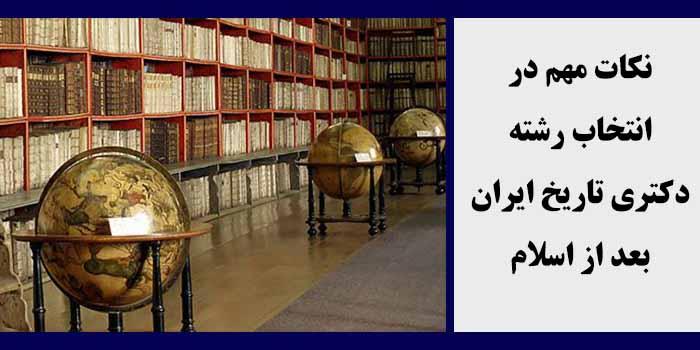 مشاوره انتخاب رشته دکتری تاریخ ایران بعد از اسلام