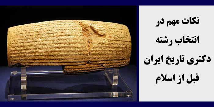 مشاوره انتخاب رشته دکتری تاریخ ایران قبل از اسلام