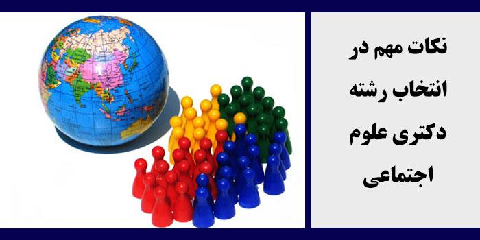 مشاوره انتخاب رشته دکتری جمعیتشناسی