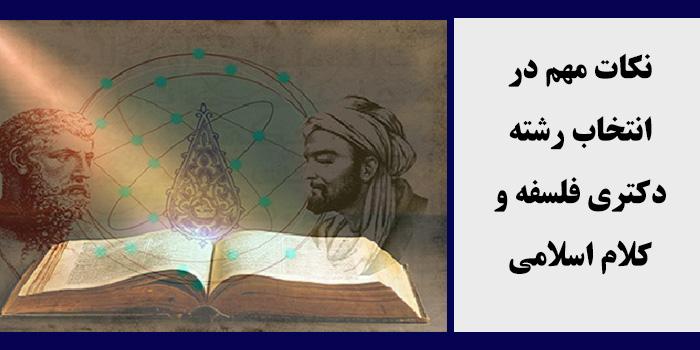 مشاوره انتخاب رشته دکتری فلسفه و کلام اسلامی