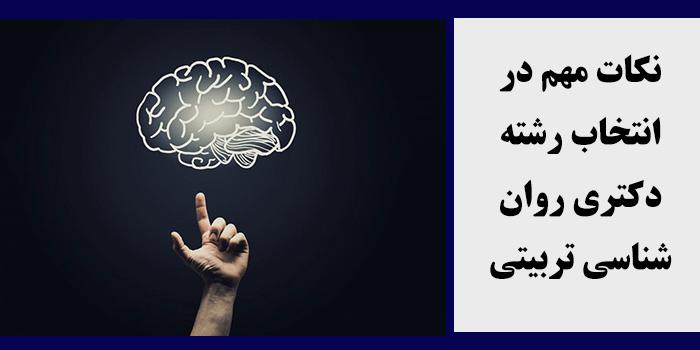 مشاوره انتخاب رشته دکتری روانشناسی تربیتی