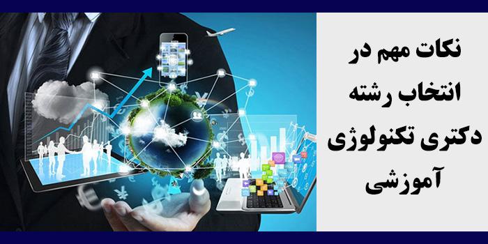 مشاوره انتخاب رشته دکتری تکنولوژی آموزشی