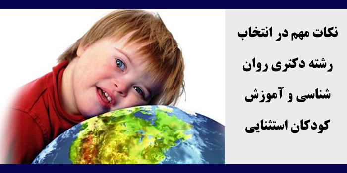مشاوره انتخاب رشته دکتری روانشناسی و آموزش کودکان استثنایی