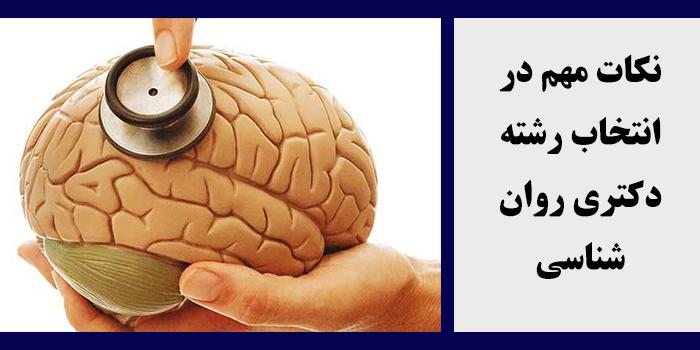 مشاوره انتخاب رشته دکتری روانشناسی