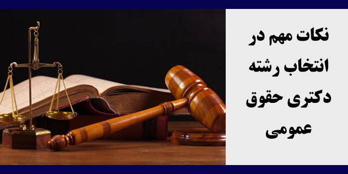 مشاوره انتخاب رشته دکتری حقوق عمومی