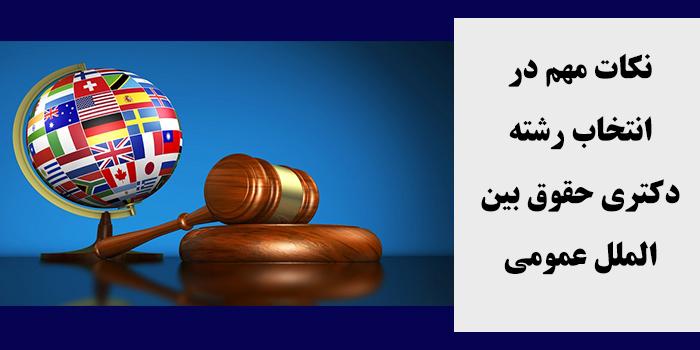 مشاوره انتخاب رشته دکتری حقوق بینالملل عمومی