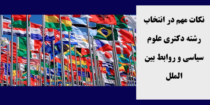 مشاوره انتخاب رشته دکتری مجموعه علوم سیاسی و روابط بینالملل
