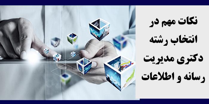 مدیریت رسانه و اطلاعات انتخاب رشته دکتری مدیریت رسانه و اطلاعات