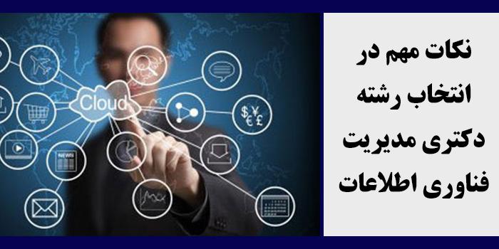 مدیریت فناوری اطلاعات انتخاب رشته دکتری مدیریت فناوری اطلاعات