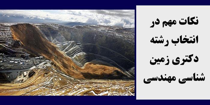 مشاوره انتخاب رشته دکتری زمینشناسی مهندسی