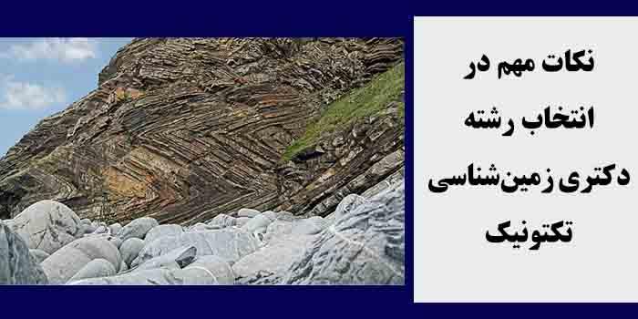 مشاوره انتخاب رشته دکتری زمینشناسی تکتونیک