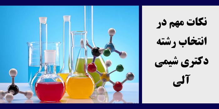 مشاوره انتخاب رشته دکتری شیمی آلی