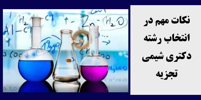 مشاوره انتخاب رشته دکتری شیمی تجزیه