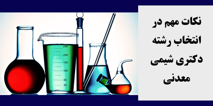 مشاوره انتخاب رشته دکتری شیمی معدنی
