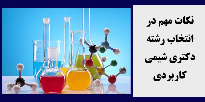 مشاوره انتخاب رشته دکتری شیمی کاربردی