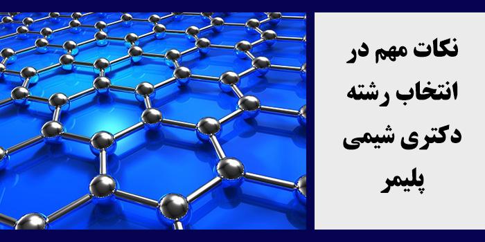مشاوره انتخاب رشته دکتری شیمی پلیمر