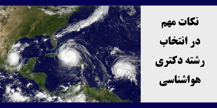 مشاوره انتخاب رشته دکتری هواشناسی