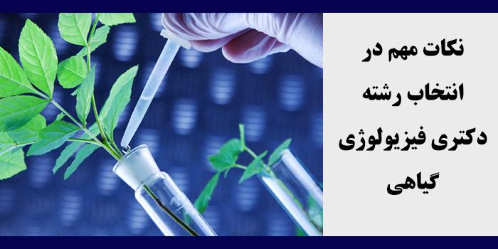 مشاوره انتخاب رشته دکتری فیزیولوژی گیاهی