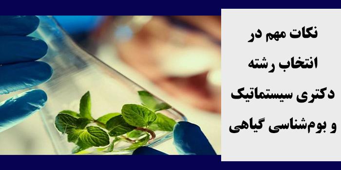 مشاوره انتخاب رشته دکتری سیستماتیک و بومشناسی گیاهی