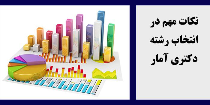 مشاوره انتخاب رشته دکتری آمار