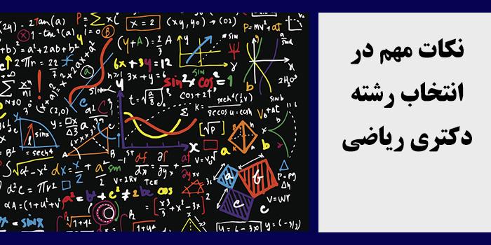 مشاوره انتخاب رشته دکتری ریاضی