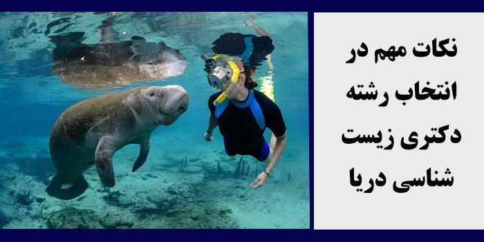 مشاوره انتخاب رشته دکتری زیست شناسی دریا