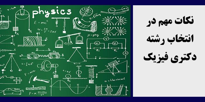 مشاوره انتخاب رشته دکتری فیزیک