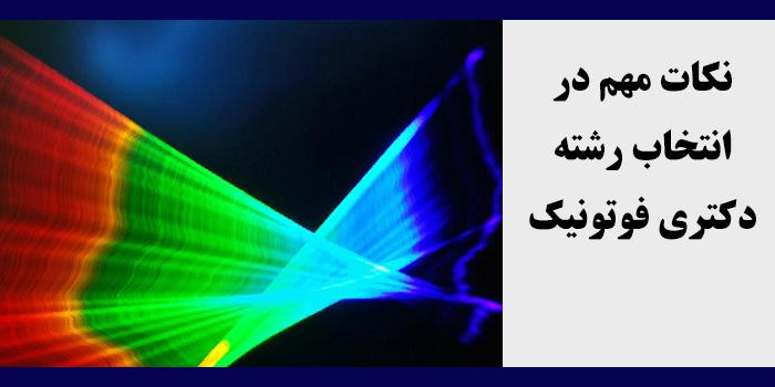 مشاوره انتخاب رشته دکتری فوتونیک