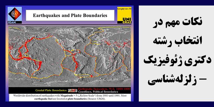 مشاوره انتخاب رشته دکتری ژئوفیزیک - زلزلهشناسی