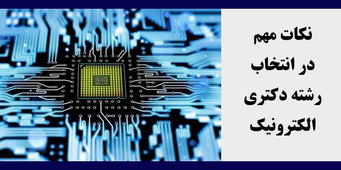 مشاوره انتخاب رشته دکتری برق - الکترونیک