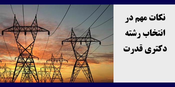 مشاوره انتخاب رشته دکتری برق - قدرت