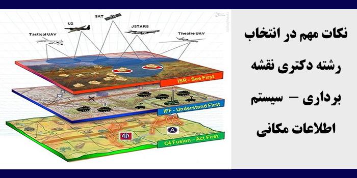 مشاوره انتخاب رشته دکتری نقشه برداری - سیستم اطلاعات مکانی