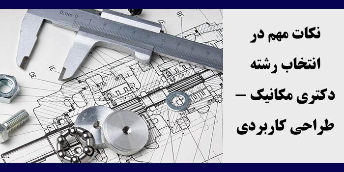 مشاوره انتخاب رشته دکتری مکانیک - طراحی کاربردی