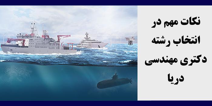 مشاوره انتخاب رشته دکتری مهندسی دریا