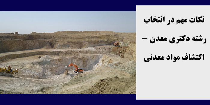 مشاوره انتخاب رشته دکتری معدن - اکتشاف مواد معدنی