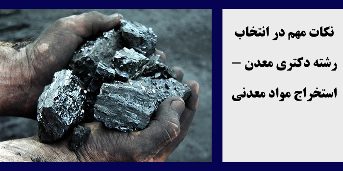 مشاوره انتخاب رشته دکتری معدن - استخراج مواد معدنی