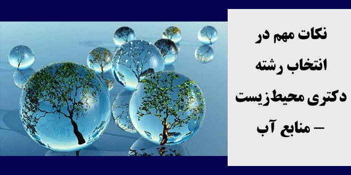 مشاوره انتخاب رشته دکتری مهندسی محیط زیست - منابع آب
