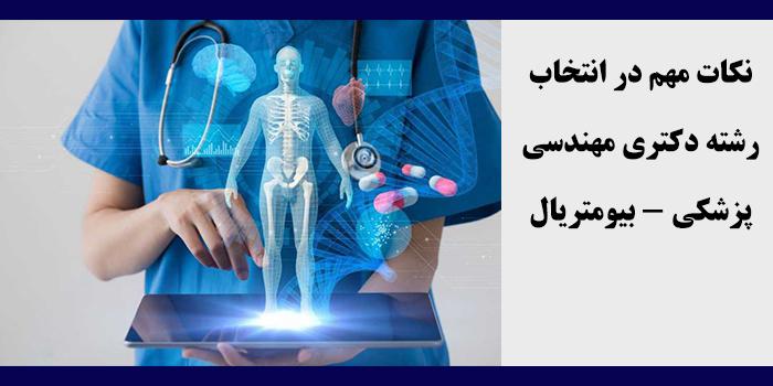 مشاوره انتخاب رشته دکتری مهندسی پزشکی - بیومتریال