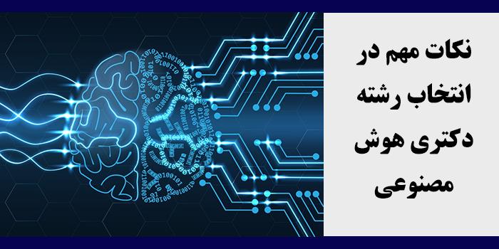 مشاوره انتخاب رشته دکتری هوش مصنوعی