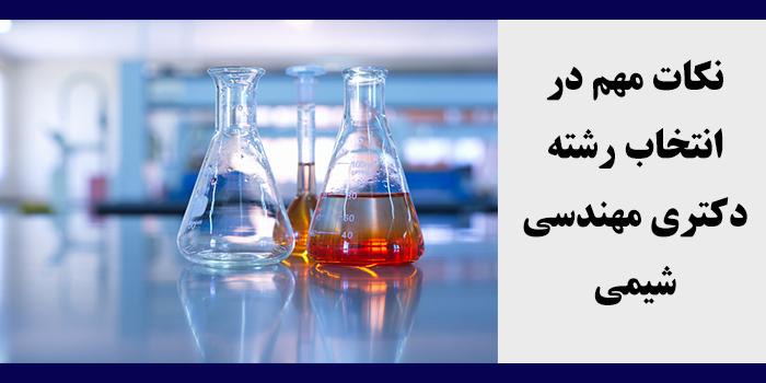 مشاوره انتخاب رشته دکتری مهندسی شیمی