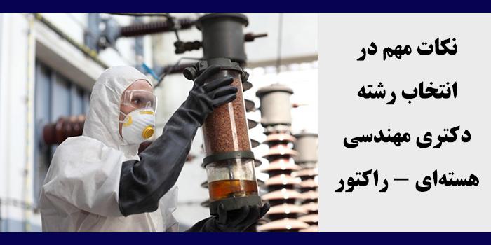 مشاوره انتخاب رشته دکتری مهندسی هسته ای - راکتور