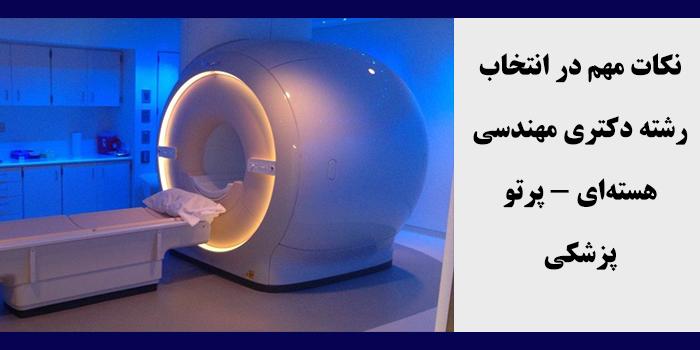 مشاوره انتخاب رشته دکتری مهندسی هسته ای - پرتوپزشکی