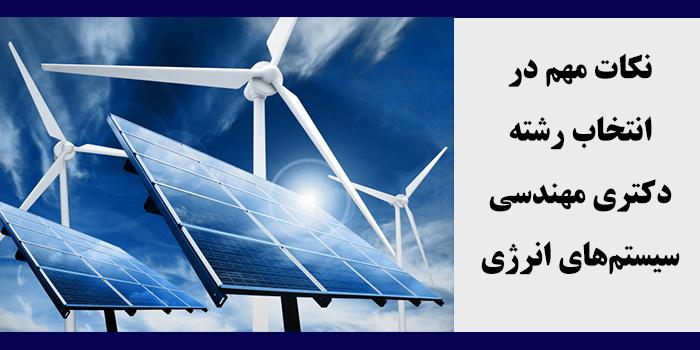 مشاوره انتخاب رشته دکتری مهندسی سیستم های انرژی