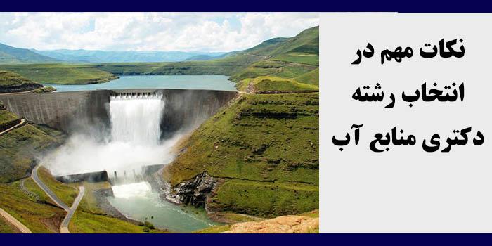مشاوره انتخاب رشته دکتری علوم و مهندسی آب - منابع آب